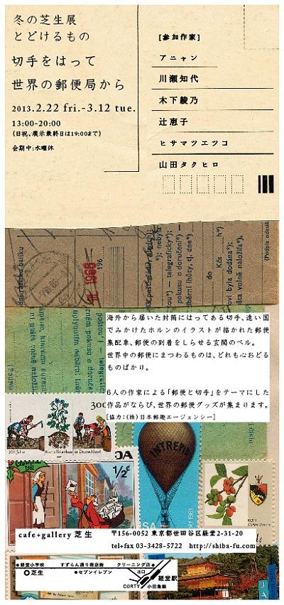 とどけるもの 切手をはって世界の郵便局から/アニャン