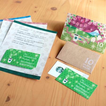 スターバックス(Starbucks/スタバ)カード、イラスト、山梨10周年、アニャン