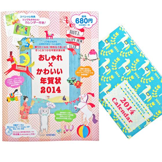 2014 ウマ 年賀状素材 カレンダー by アニャン