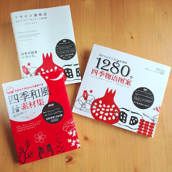 デザイン歳時記,四季和風素材集,1280個 四季物語圖案