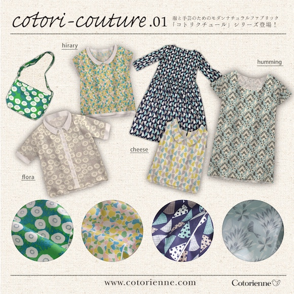 Cotorienne,コトリエンヌ,cotori-couture,コトリクチュール