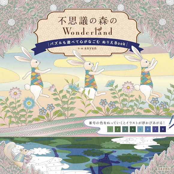パズルぬりえ&大人のぬりえ絵本『不思議の森のWonderland』