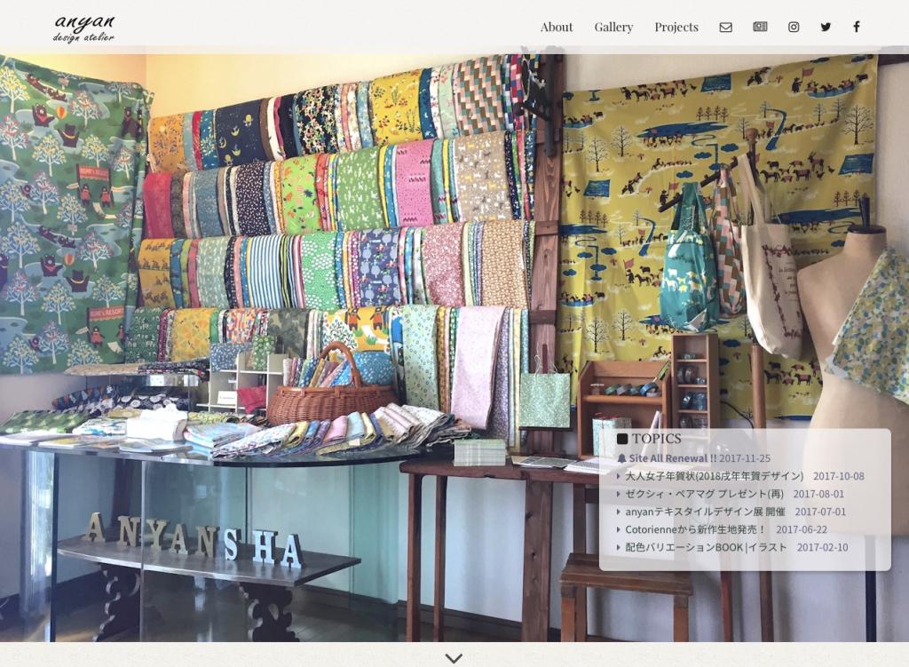 anyan(アニャン) ホームページ home page