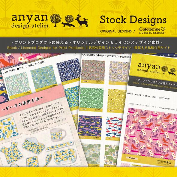 stock design anyan