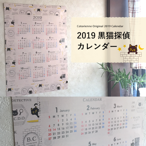 黒猫探偵カレンダー