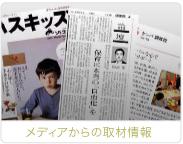 kenpa_left_media.jpg