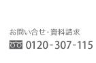 kenpa_freedial.jpg