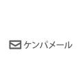 kenpa_mail.jpg