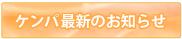 kenpa_oshirase.jpg