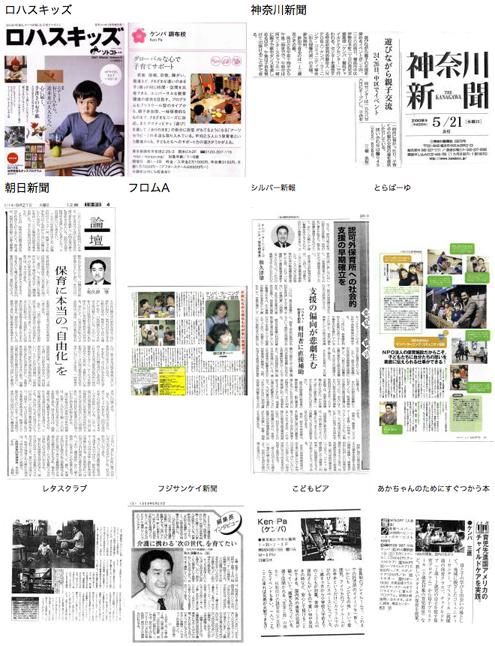 kenpa_media.jpg