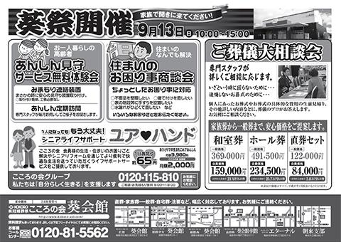 こころの会葵祭り開催 2015年9月13日(日)広畑葵会館にて