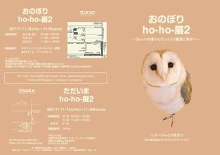 ポーセラーツ,ガラスフュージング,おのぼりho-ho-展2,おのぼり,ふくろう雑貨,東京遠征