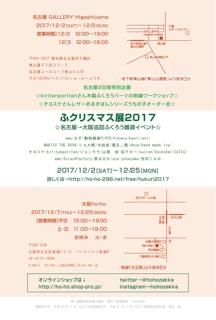 ポーセラーツ,ガラスフュージング,ho-ho-,ふクリスマス展2017,おのぼり,ふくろう雑貨,名古屋遠征