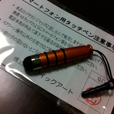 スマホ用タッチペン