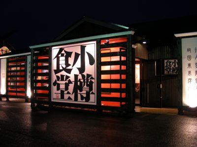 小樽食堂1