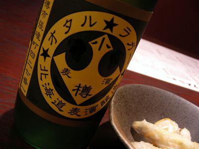 小樽食堂2