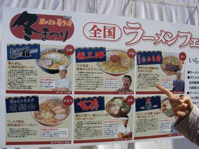 喜多方ラーメンフェス1