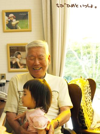 ひいおじいちゃんの抱っこ。