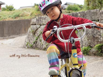 自転車上手になった。