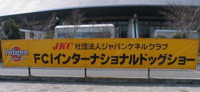 JKC 名古屋インター