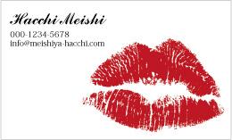 美容デザイン名刺 BI-001A(赤い唇)