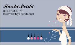 美容デザイン名刺 BI-004A(ネイルデザイン青)