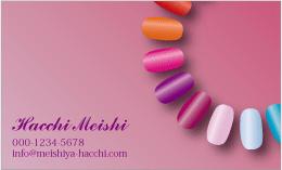 美容デザイン名刺 BI-027A(ネイルチップピンク系)