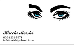 美容デザイン名刺 BI-033A(ふさふさまつげ)