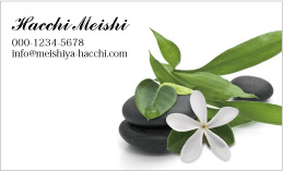 美容デザイン名刺 BI-034A(ホットストーンとマツリカ)