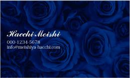 花のデザイン名刺 PPL-002B(青い薔薇)