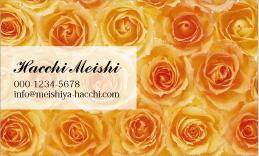 花のデザイン名刺 PPL-011A(オレンジバラ)