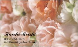 花のデザイン名刺 PPL-012A(かわいいパステルカラーのバラ)