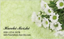 花のデザイン名刺 PPL-015A(可憐なノースポール)