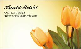 花のデザイン名刺 PPL-016A(チューリップ黄色)