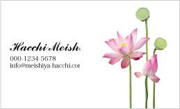 花のデザイン名刺 PPL-017A(凜とした蓮)