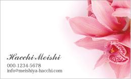 花のデザイン名刺 PPL-022A(蘭ピンク)