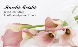 花のデザイン名刺 PPL-026A(ピンクのカラー)