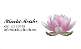花のデザイン名刺 PPL-027A(Lotus flower)