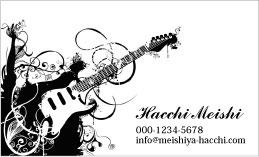 音楽デザイン名刺 MU-007A(ギター)