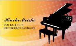 音楽デザイン名刺 MU-010B(ピアノ)