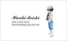 音楽デザイン名刺 MU-014A(ピアニカ)