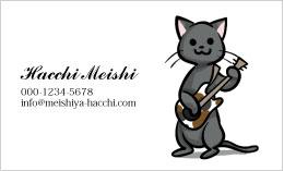 音楽デザイン名刺 MU-021A(ギター)