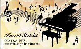 音楽デザイン名刺 MU-022A(ピアノと音符達)