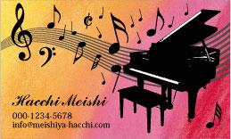 音楽デザイン名刺 MU-022C(ピアノと音符達)