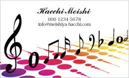 音楽デザイン名刺 MU-026A(並ぶ音符)