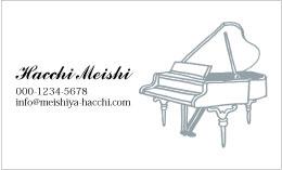 音楽デザイン名刺 MU-029A(ふんわりピアノ)