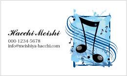 音楽デザイン名刺 MU-030A(くねる音符)