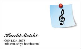 音楽デザイン名刺 MU-031C(音符メモブルー)