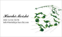 音楽デザイン名刺 MU-033A(葉の音符)