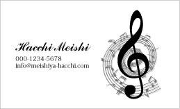 音楽デザイン名刺 MU-037A(楽譜とト音記号)